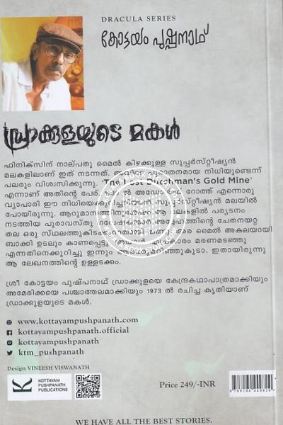 back image of ഡ്രാക്കുളയുടെ മകള്