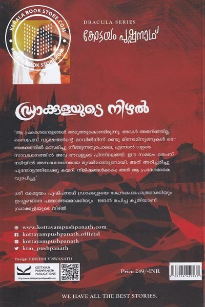 back image of ഡ്രാക്കുളയുടെ നിഴല്