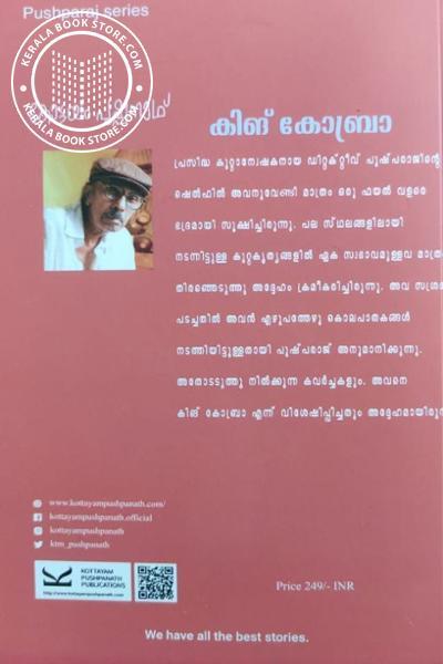 back image of കിങ് കോബ്രാ