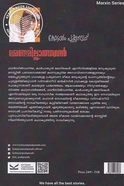 back image of മരണമില്ലാത്തവന്