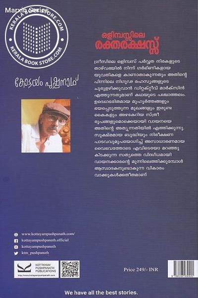 back image of ഒളിമ്പസ്സിലെ രക്തരക്ഷസ്സ്