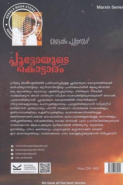 back image of പ്ലൂട്ടോയുടെ കൊട്ടാരം