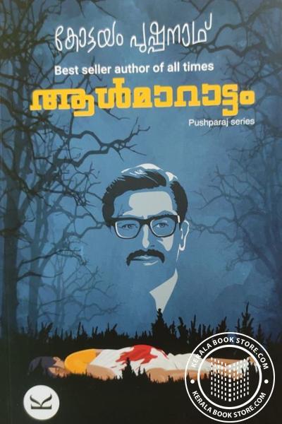 Cover Image of Book ആള്മാറാട്ടം