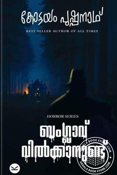 Cover Image of Book ബംഗ്ലാവ് വില്ക്കാനുണ്ട്