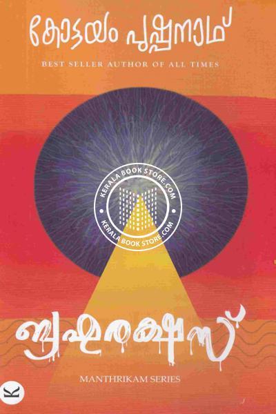 Cover Image of Book ബ്രഹ്മരഷസ്സ്