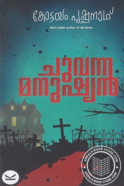 Cover Image of Book ചുവന്ന മനുഷ്യന്