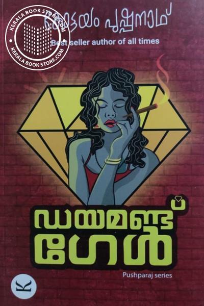 Cover Image of Book ഡയമണ്ട് ഗേള്