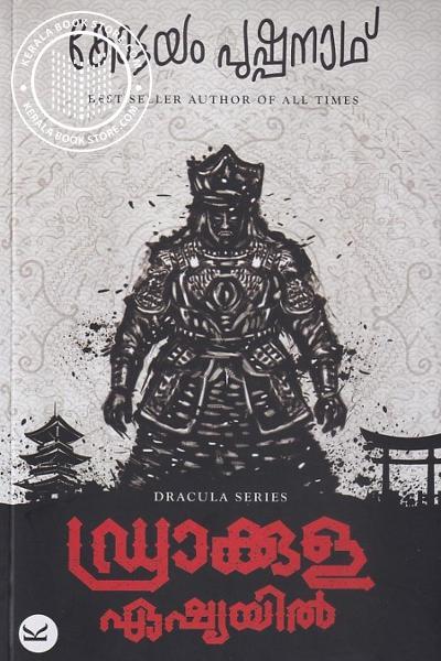 Cover Image of Book ഡ്രാക്കുള ഏഷ്യയില്