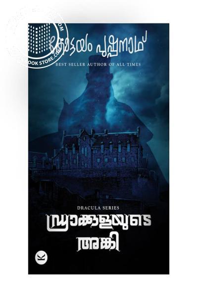 Cover Image of Book ഡ്രാക്കുളയുടെ അങ്കി