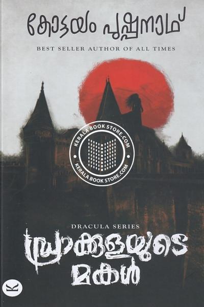 Cover Image of Book ഡ്രാക്കുളയുടെ മകള്