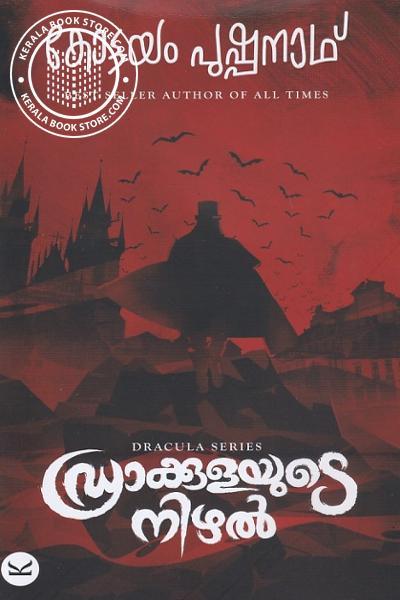 Cover Image of Book ഡ്രാക്കുളയുടെ നിഴല്