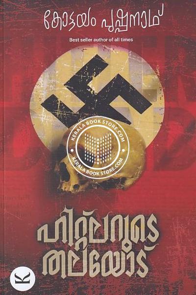 Cover Image of Book ഹിറ്റ്ലറുടെ തലയോട്