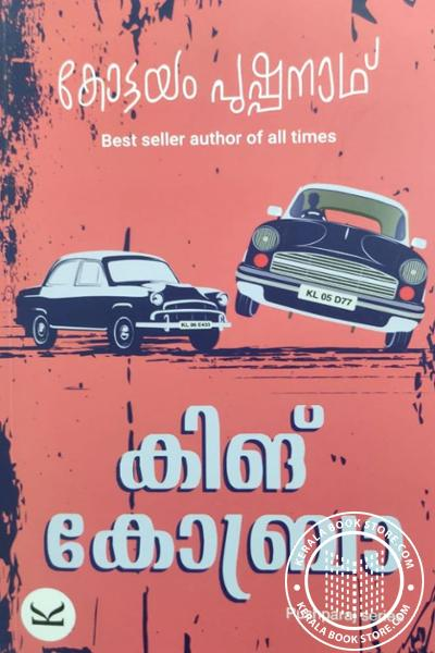 Cover Image of Book കിങ് കോബ്രാ