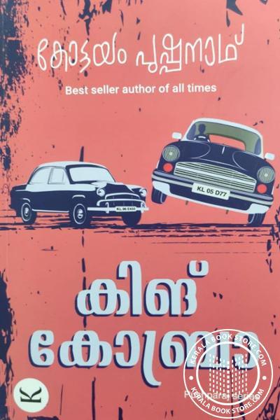Image of Book കിങ് കോബ്രാ
