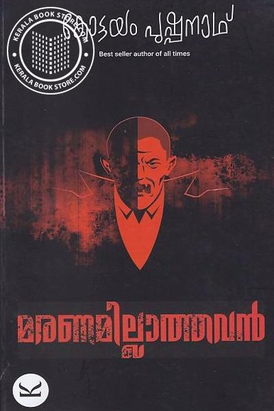 Image of Book മരണമില്ലാത്തവന്