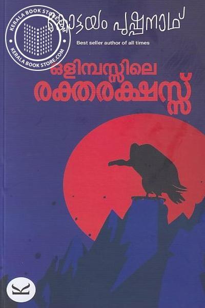 Cover Image of Book ഒളിമ്പസ്സിലെ രക്തരക്ഷസ്സ്