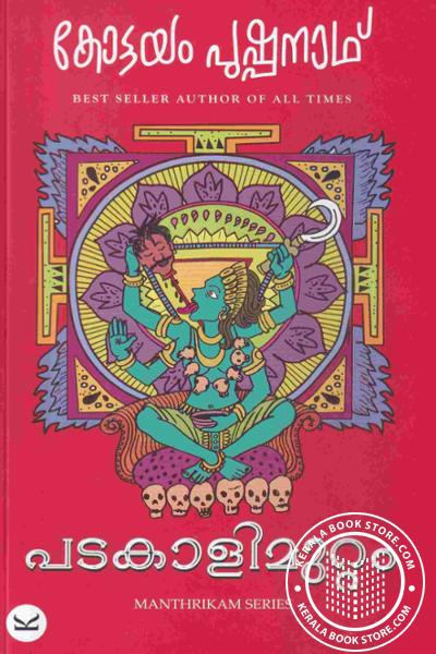 Cover Image of Book പടകാളിമുറ്റം