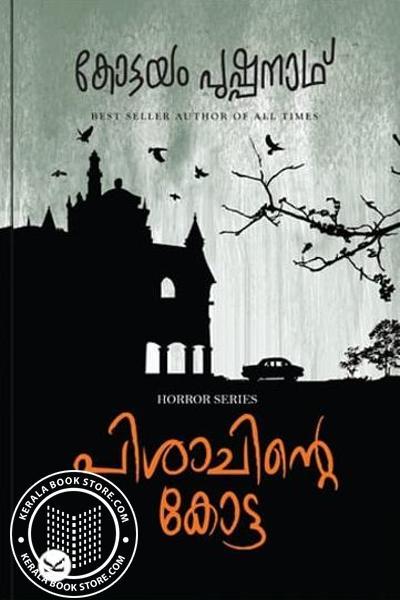 Cover Image of Book പിശാചിന്റെ കോട്ട