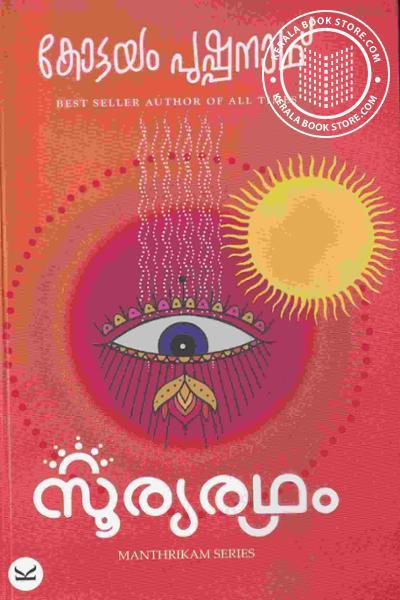 Cover Image of Book സൂര്യരഥം
