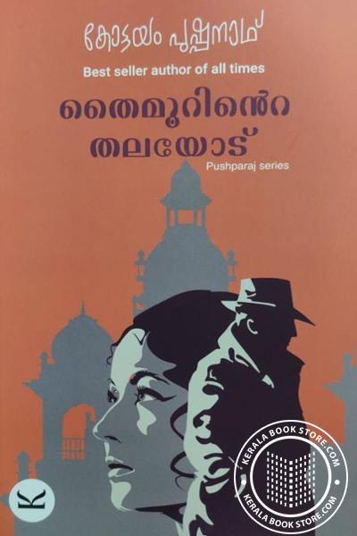 Cover Image of Book തൈമൂറിന്റെ തലയോട്