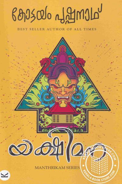 Cover Image of Book യക്ഷിമന