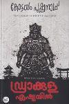 Thumbnail image of Book ഡ്രാക്കുള ഏഷ്യയില്