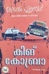Thumbnail image of Book കിങ് കോബ്രാ