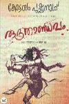 Thumbnail image of Book രുദ്രതാണ്ഢവം
