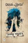 Thumbnail image of Book വാര്ഡ് നമ്പര് 9