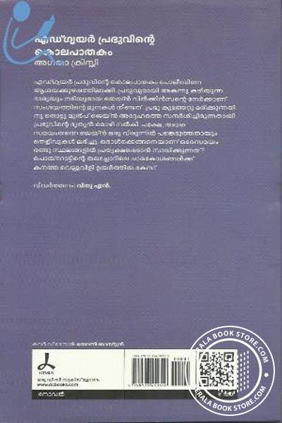 back image of Edguar Prabhuvinte Kolapathakam