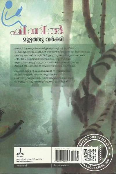 back image of ഫിഡില്