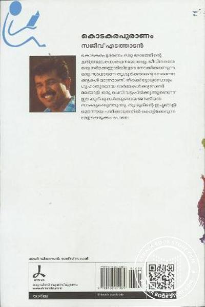 back image of കൊടകരപുരാണം