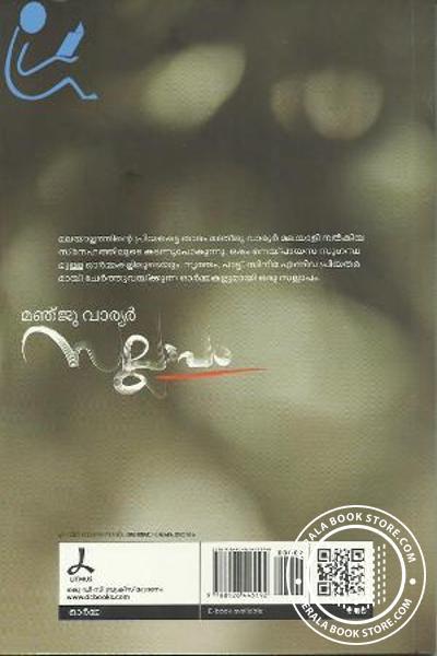 back image of സല്ലാപം