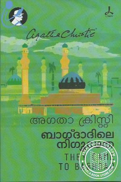 Cover Image of Book Bagdadile Nigoodatha