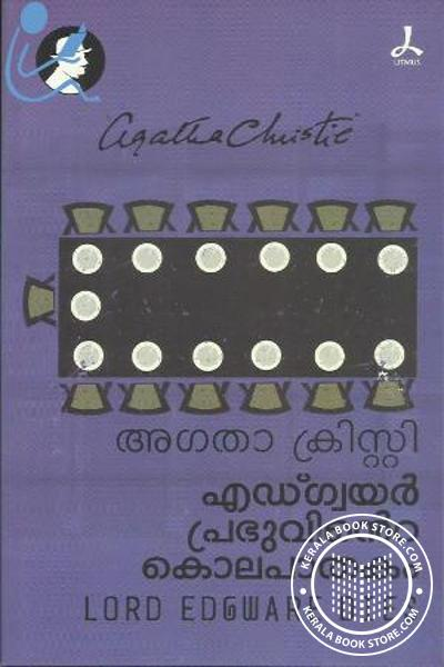Cover Image of Book Edguar Prabhuvinte Kolapathakam