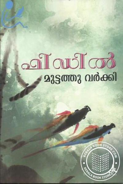 Cover Image of Book ഫിഡില്‍