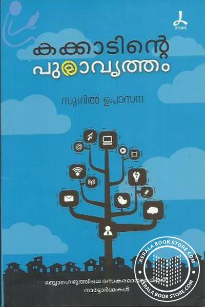 Cover Image of Book Kakkadinte Puraavrutham