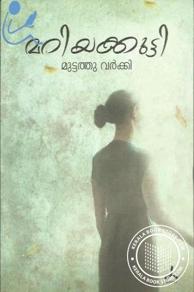 Cover Image of Book Mariyakkutty