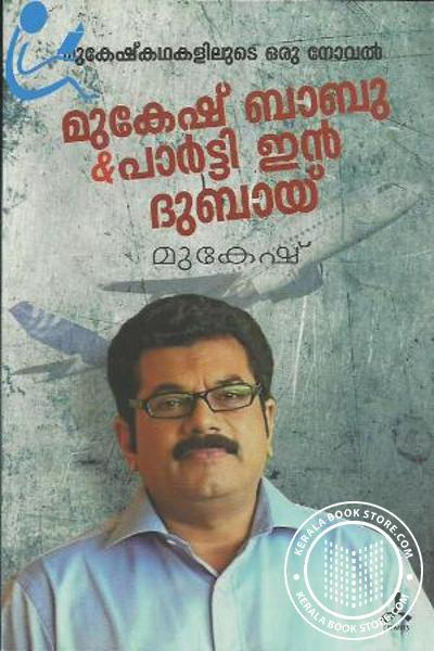 Cover Image of Book Mukesh Babu And Party in Dubai
