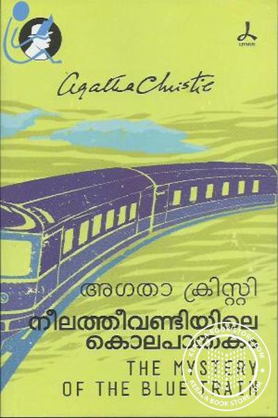 Cover Image of Book നീലത്തീവണ്ടിയിലെ കൊലപാതകം