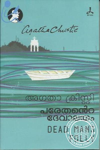 Cover Image of Book പരേതന്റെ ദേവാലയം