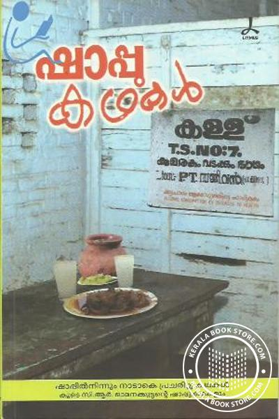Cover Image of Book Shappu Kathakal