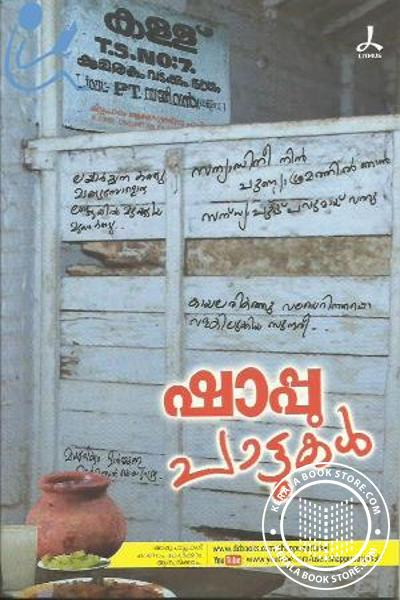 Image of Book Shappu Pattukal