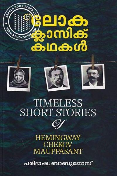 Cover Image of Book ലോക ക്ലാസിക് കഥകള്