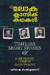 Thumbnail image of Book ലോക ക്ലാസിക് കഥകള്