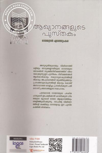 back image of Aakhyaanangalude Pusthakam