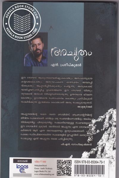 back image of Achyutham