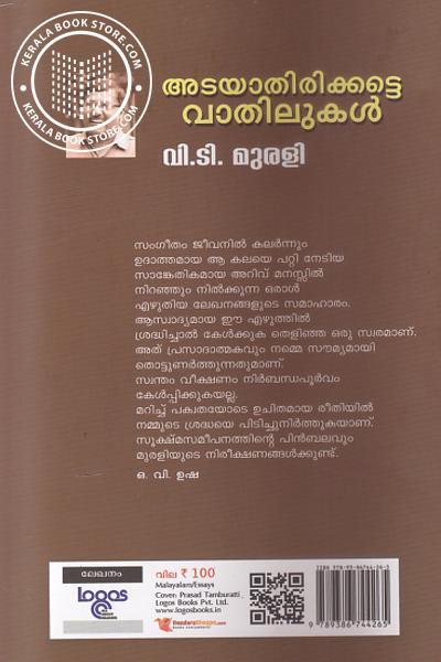 back image of Adayathirikkatte Vathilukal