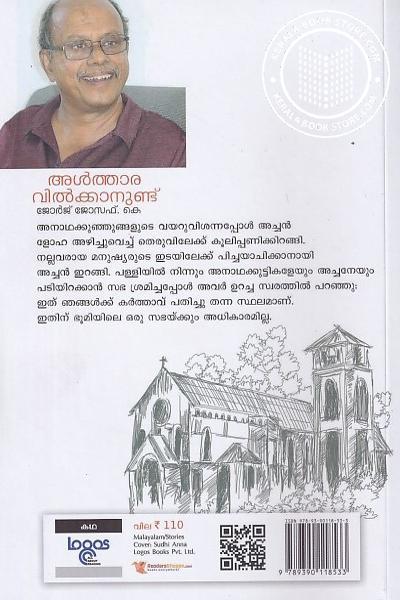 back image of അൾത്താര വിൽക്കാനുണ്ട്