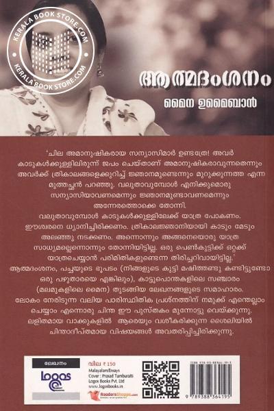 back image of ആത്മദംശനം